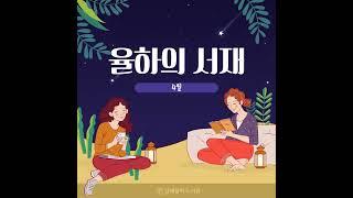 [김해율하도서관] 율하의서재(4월)