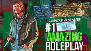Amazing RolePlay #1 - НАЧАЛО НОВОЙ ЖИЗНИ! ЗАДОНАТИЛ КОСАРЬ И КУПИЛ ТАЧКУ!