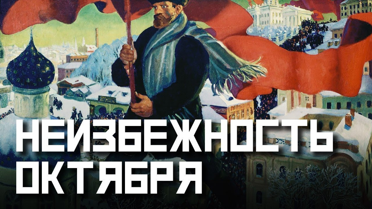 Дмитрий Перетолчин. Василий Галин. Как большевики спасли Россию