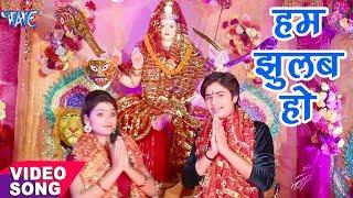 Vinit Tiwari    Devi Geet 2017 Ham Jhulab Ho - Ayiel Badi Mai - Bhojpuri Devi Bhajan.mp3