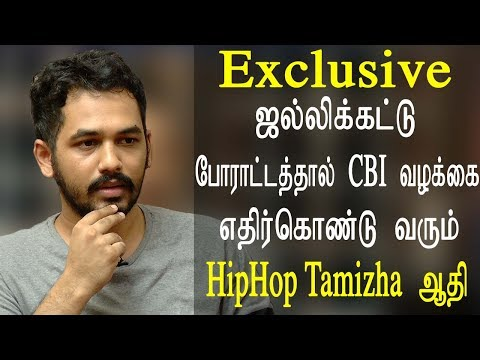 ஜல்லிக்கட்டு போராட்டத்தால் CBI வழக்கை எதிர்கொண்டு வரும் HipHop Tamizhan ஆதி - Exclusive