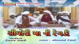 Gujarati New Song || Siyori Maa Ni Regadi || Part 1 || Gujarati Regadi Song || Audio Juke Box