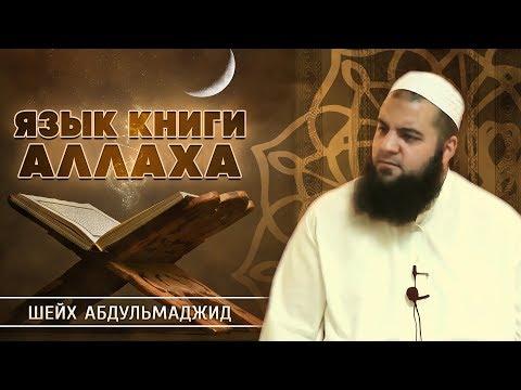 Язык книги Аллаха