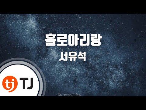 [TJ노래방] 홀로아리랑 - 서유석(Seo, Yoo-Seok) / TJ Karaoke