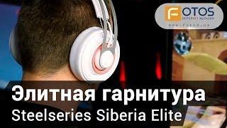 самая ожидаемая гарнитура года! Обзор Steelseries Siberia Elite!