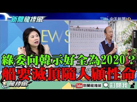 【精彩】綠委示好全為2020?邱議瑩微笑和韓國瑜握手 李永萍:船要滅頂隨人顧性命!