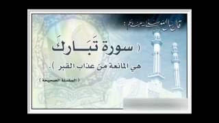 67. Al-Mulk - Ahmed Al Ajmi أحمد بن علي العجمي سورة الملك