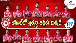 IPL 2020 Schedule | Kings XI Punjab Full Squad 2020 | IPL 2020 KXIP Schedule | Color Frames