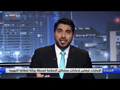 الإمارات ترفض إدعاءات بمشاكل السلامة لمحطة براكة للطاقة النووية  - نشر قبل 2 ساعة