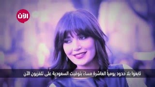 Bila Houdoud Song by Cyrine Abdel Nour season 3
