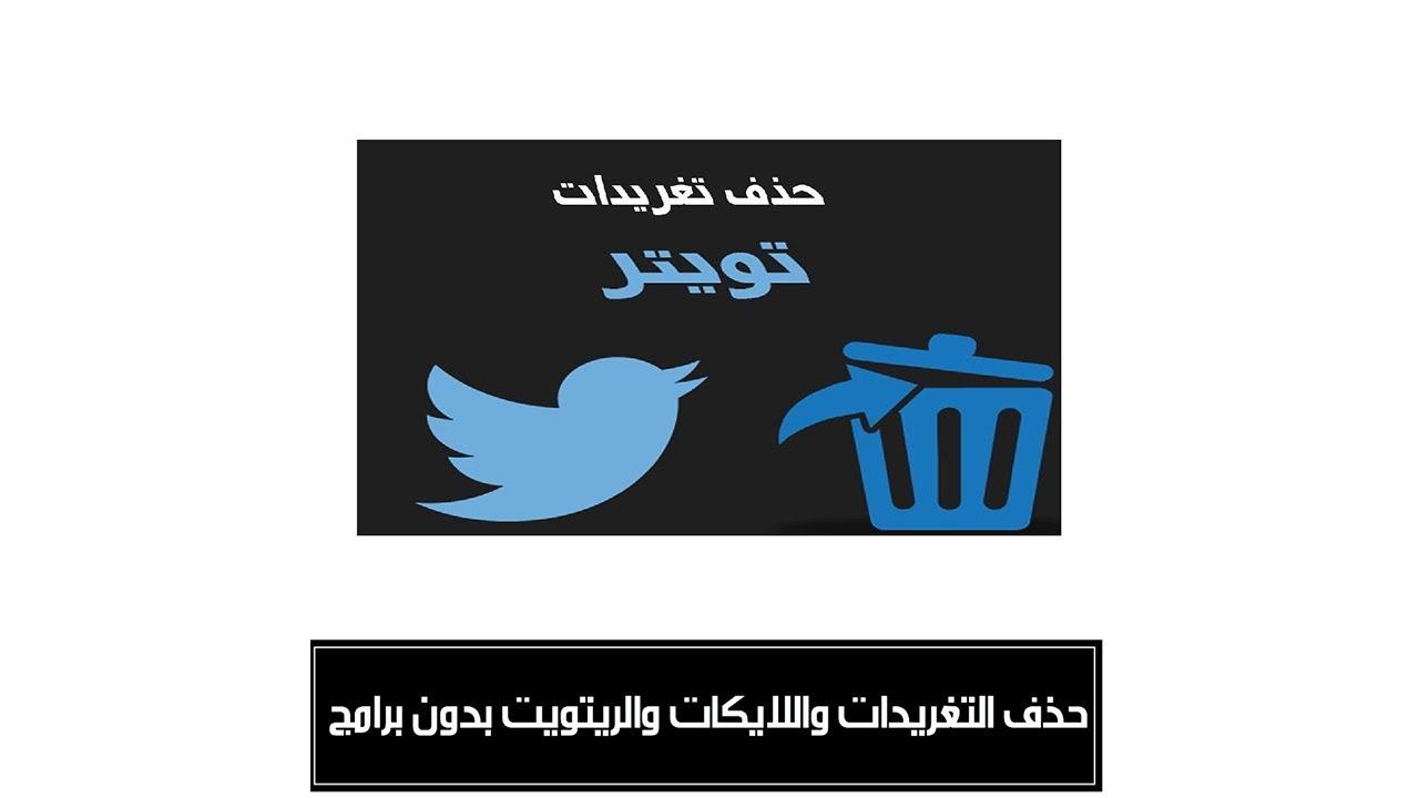 حذف تغريدات تويتر واللايكات والريتويت بدون برامج Youtube