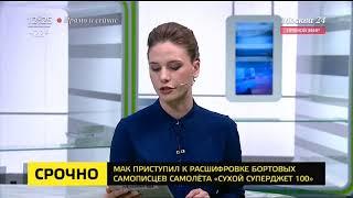 Смотреть видео Аэропорт Шереметьево - Прямая трансляция - Москва 24 онлайн