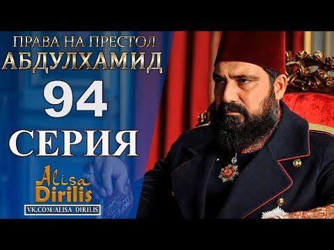 Абдулхамид 94 серия русская озвучка