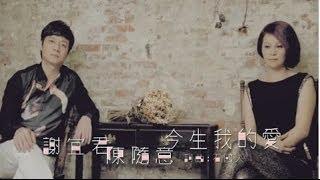 謝宜君VS陳隨意-今生我的愛(官方完整版MV)HD thumbnail