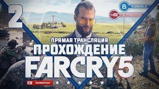 """Прохождение Far Cry 5 #2 - Пасхалка к """"Оно"""" и многое другое"""