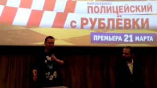 Киносериал ТНТ «Полицейский с Рублевки» - презентация в Петербурге(10)