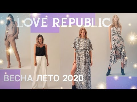 🔴LOVE REPUBLIC/🔥САМАЯ ИНТЕРЕСНАЯ КОЛЛЕКЦИЯ ВЕСНА ЛЕТО 2020‼/