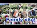🌳Munnar Trip||Family Vlog||SimplyMyStyle Unni||Malayalam Vlogger||Beauty vlogging channel Malayalam