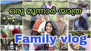 🌳Munnar Trip||Family Vlog||SimplyMyStyle Unni||Malayalam Vlogger||Beauty vlogging channel Malayalam