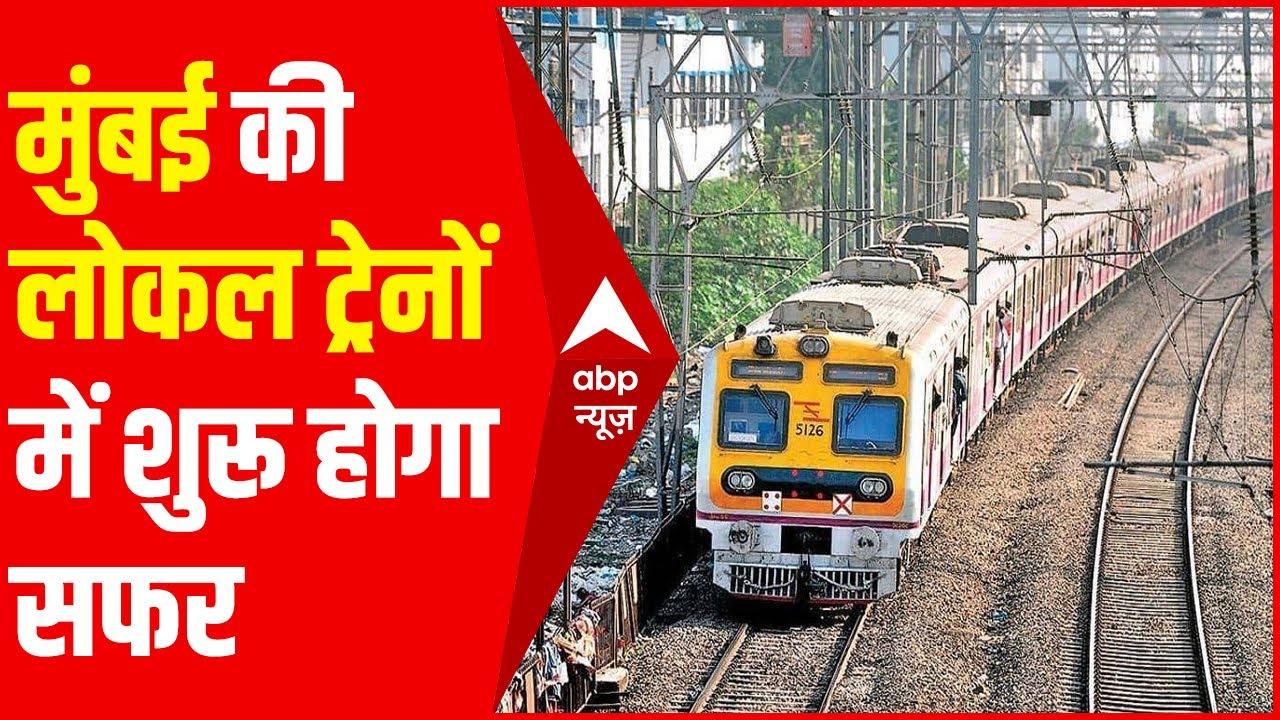 Mumbai Local Train Travel Pass आज से मिल रहे हैं, जानें क्या होंगे नियम ?   Ground Report