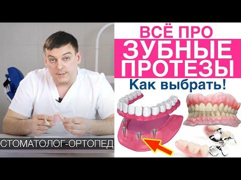 Зубные протезы - как выбирать, цена, установка протезов для зубов. Гарантия на протезирование зубов.