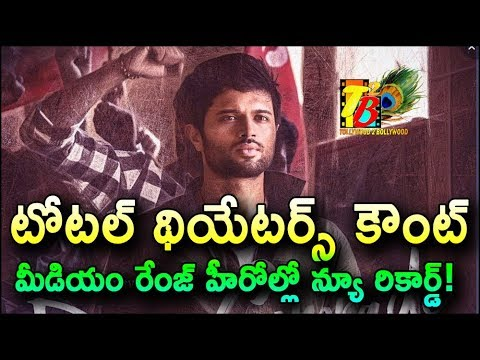 What a Record: Dear Comrade Total Worldwide Theaters Count- Dear Comrade Total Theaters Count Telugu - 동영상