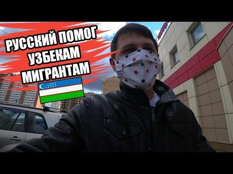 Русский помог Мигрантам из УЗБЕКИСТАНА!! У многих нет работы, нет денег покушать !