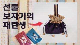 """""""보자기가 복조리 가방으로 ! """" 양…"""