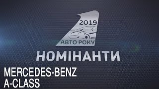 Авто Року-2019: Mercedes-Benz A-Klasse (Мерседес-Бенц А-Класу)