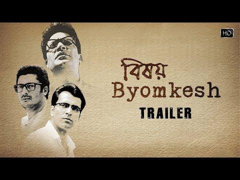 Bishoy Byomkesh (বিষয় ব্যোমকেশ)   Byomkesh Bakshi Film Festival   Hoyejak   Hoichoi