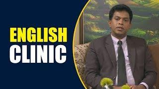 Piyum Vila | ENGLISH CLINIC | 05-11-2018 Thumbnail
