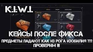 K.I.W.I.ОТКРЫВАЮ 35 КЕЙСОВ