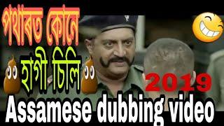 পথাৰত কোনে হাগী ছিল?💩💩🔥||Assamese Dubbing video🔥||Assamese funny video 2019 ||comedy video