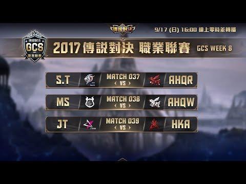 《Garena傳說對決》2017/09/17 16:00 GCS職業聯賽 Match037-039