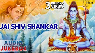 Jai Shiv Shankar : Lord Shiva Songs || Hindi Devotional Songs || Audio Jukebox