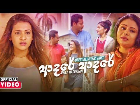 Adare Adare - Amila Nadeeshani Official Music Video 2020   Latest Sinhala Songs 2020