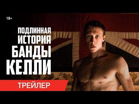 ПОДЛИННАЯ ИСТОРИЯ БАНДЫ КЕЛЛИ   Трейлер   В кино с 27 февраля