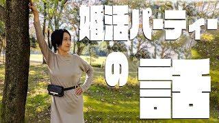 【村内放送】カズ嫁が婚活パーティーにいっぱい行ってた話。