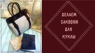 ✽ Как сделать сумку для куклы✽ Делаем саквояж для куклы ✽ Аксессуары для кукол