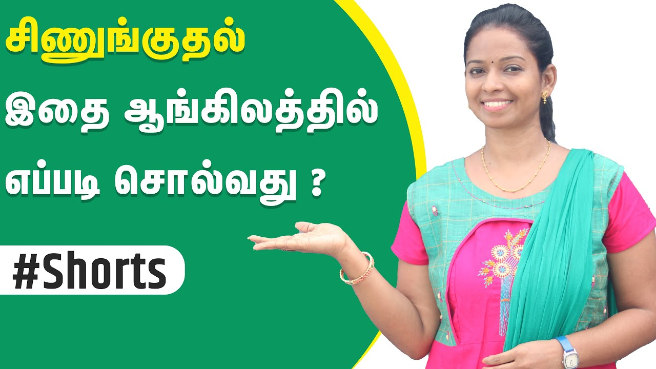 Did you know these vocabularies !  #shorts #youtubeshorts | Spoken English in Tamil | Kaizen English