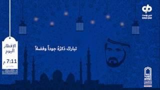 إمساكية رمضان 15