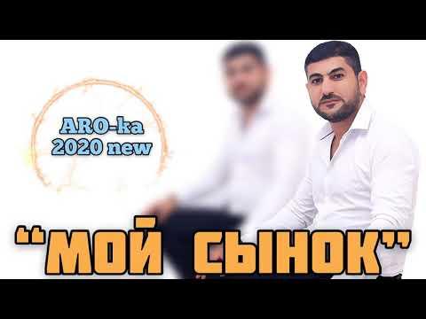 ARO-ka / МОЙ СЫНОК / 2020 / New Song / Music / Hit