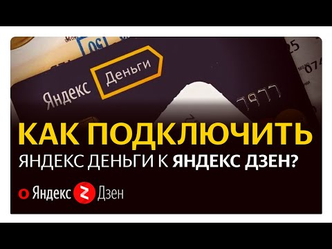 Яндекс дзен   Как подключить яндекс деньги   Хроники аборигена. Заработок в интернете