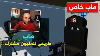 فورت نايت : ماب طريق أبوعابد لمليون مشترك 😍 !! ( ماب خاص لي 🔥 )  | FORTNITE
