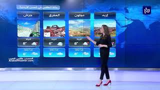 النشرة الجوية الأردنية من رؤيا 20-4-2019 | Jordan Weather