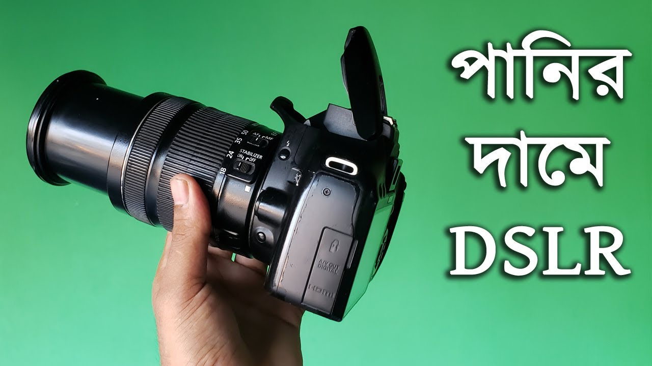 পানির দামে DSLR,Canon EOS 500D - First Impression Bangla  Review, Water Prices DSLR