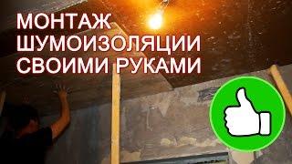 видео Оптимальная звукоизоляция стен в квартире от соседей и отзывы о материалах