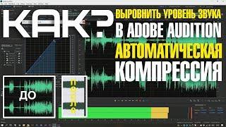 Как выровнять уровень звука в Adobe Audition