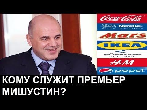 Хозяева Мишустина в новом перечне системообразующих предприятий РФ