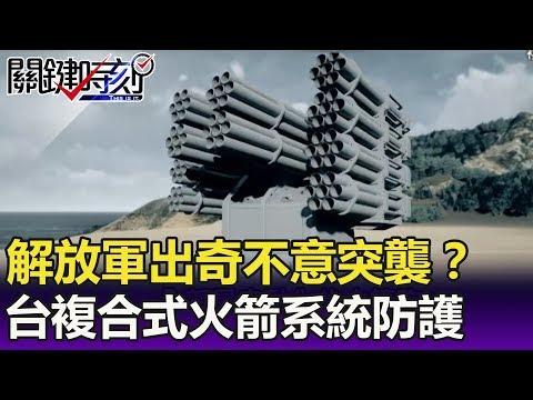 解放軍出奇不意突襲?台灣沿岸佈署複合式火箭系統層層防護!?-關鍵精華